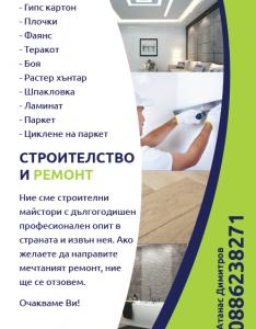 brochure-building-2